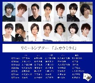総勢14名の俳優が日替わりで登場する、リモートシアター『ムカウミライ』 出演者組み合わせ&配役が発表
