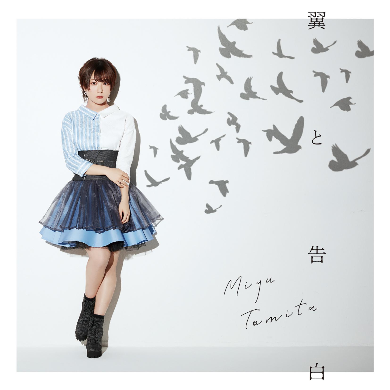 富田美憂2nd シングル「翼と告白」【CD only】盤ジャケット