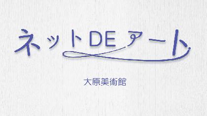 岡山・倉敷に凛と佇む大原美術館 その豊富なコレクションをオンラインで鑑賞しよう【ネット DE アート 第16館】