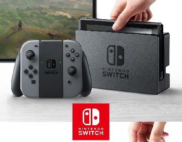 任天堂最新ゲーム機『Nintendo Switch』発売日・価格決定 ソフトも続々発表