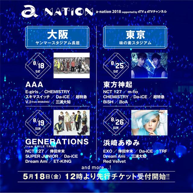 「a-nation 2018」東京、大阪公演ラインナップ