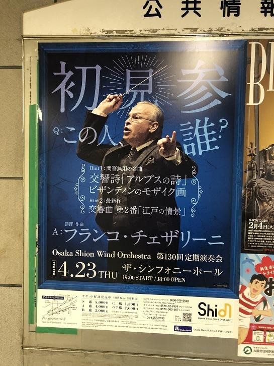 Osaka Metroに貼ってある話題のポスター