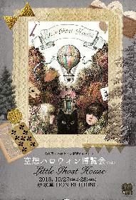 大人のための謎解きイベント『空想ハロウィン博覧会』が、浅草のヴィンテージビルで開催