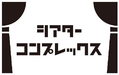 ヒプマイ、『A3!』など「シアターコンプレックス」がオリジナル企画の第1弾を発表