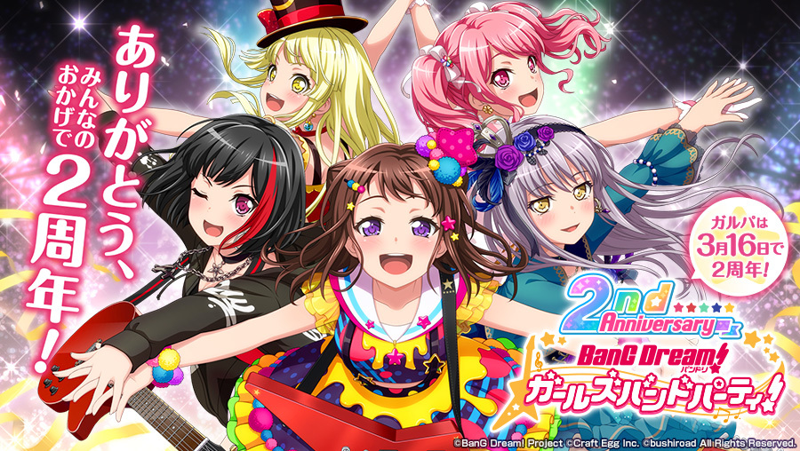 『バンドリ! ガールズバンドパーティ!』2周年記念 (c)BanG Dream! Project (c)Craft Egg Inc. (c)bushiroad All Rights Reserved.