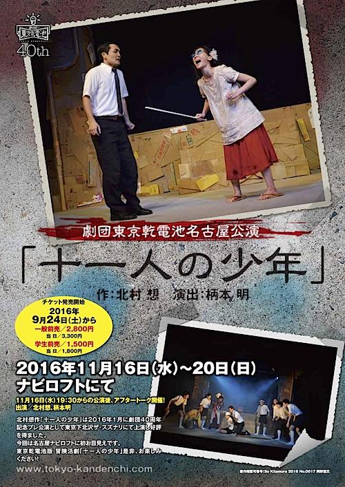 劇団東京乾電池『十一人の少年』チラシ表
