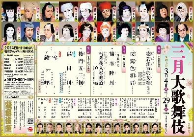 『三月大歌舞伎』歌舞伎座観劇レポート! 春爛漫の舞踊劇、菊五郎の世話物、吉右衛門、仁左衛門の時代物に玉三郎の舞踊まで
