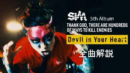 SiM、メンバー全員による5thアルバム全曲解説ムービー第二弾「Devil in Your Heart」「HEADS UP」を公開