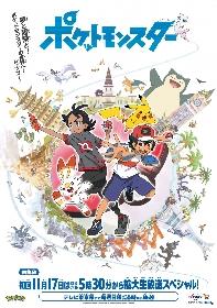 TVアニメ『ポケットモンスター』新シリーズはサトシ&ゴウのW主人公に 新ポケモン・ヒバニーも特別映像&キービジュアルで公開