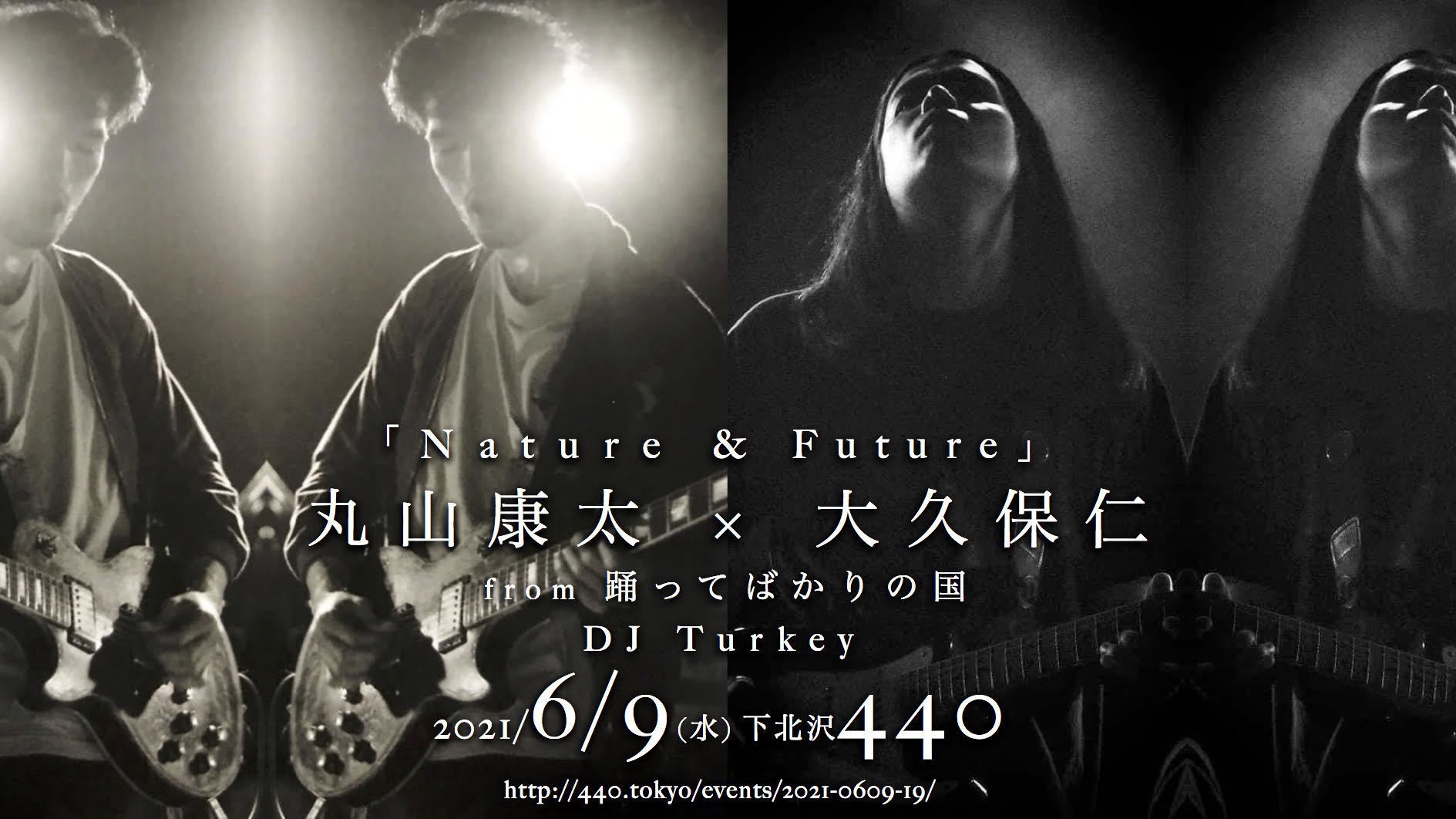 『Nature & Future』フライヤー