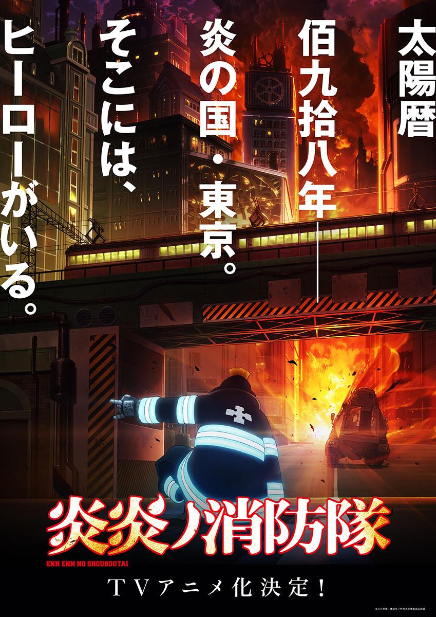 『炎炎ノ消防隊』ティザービジュアル