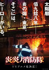 マガジン連載の大久保篤『炎炎ノ消防隊』がTVアニメ化決定、ティザービジュアル第1弾も公開