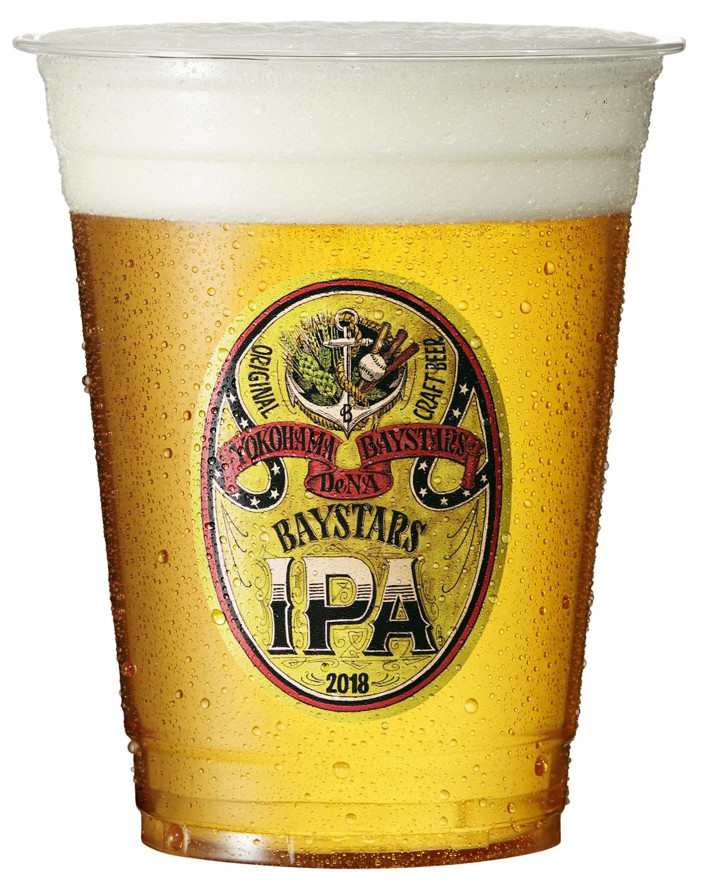 飲みごたえにこだわった「BAYSTARS IPA」(ベイスターズ・アイピーエー) (c)YDB