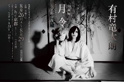 有村竜太朗、京都で写真展開催決定 東京と京都でコラボバー&カフェもオープン