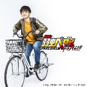 舞台『弱虫ペダル』最新作、曽田陵介ら新たなキャストで「SPARE BIKE篇~Heroes!!~」を上演