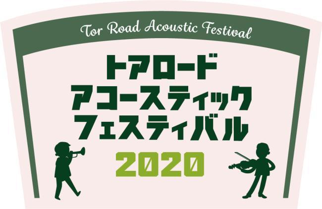 『トアロード・アコースティックフェスティバル2019』