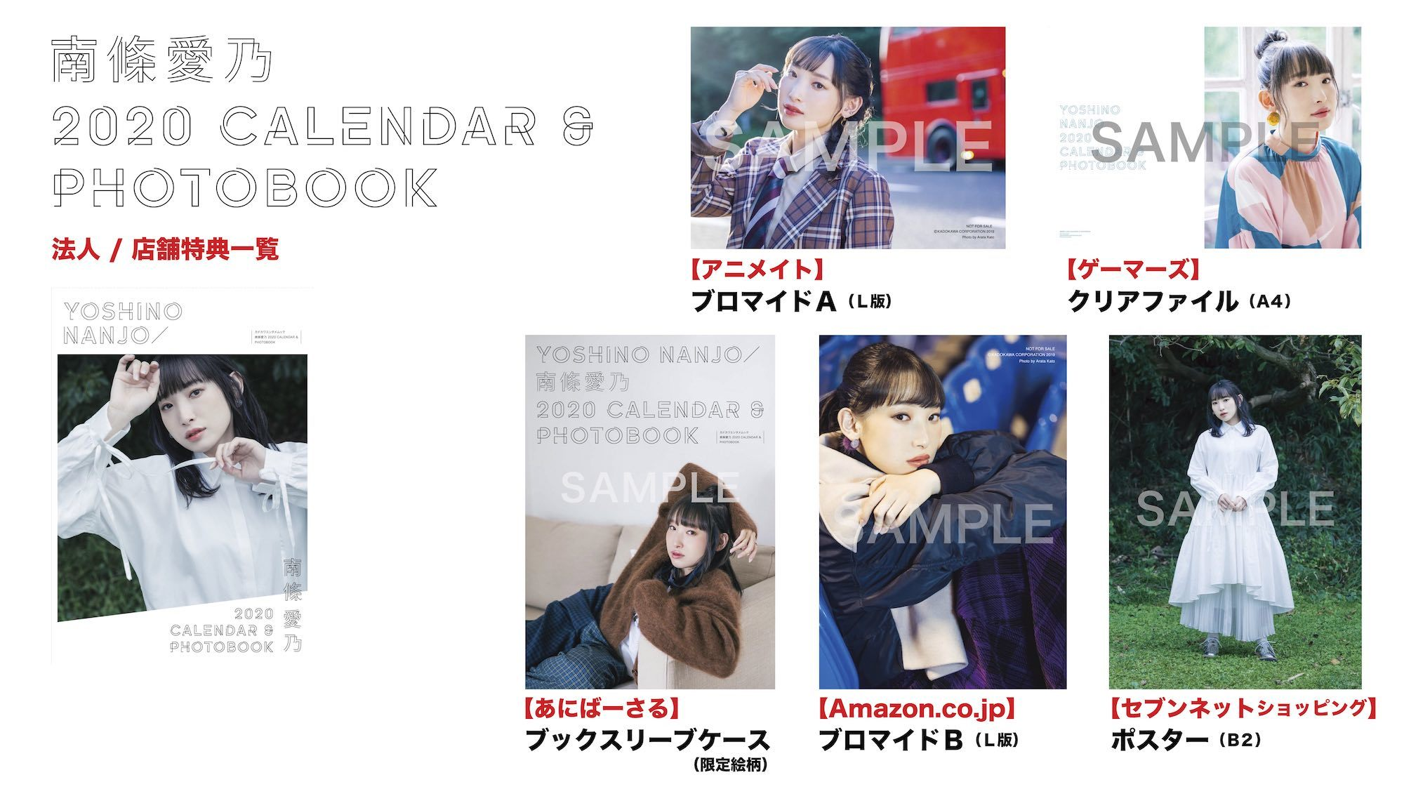 「南條愛乃 2020 CALENDAR & PHOTOBOOK」法人特典の一覧