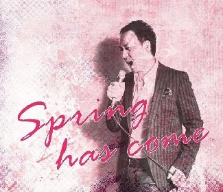 ミュージカル俳優・福井晶一による無観客配信ライブ『~Spring has come~』のアーカイブ配信が決定