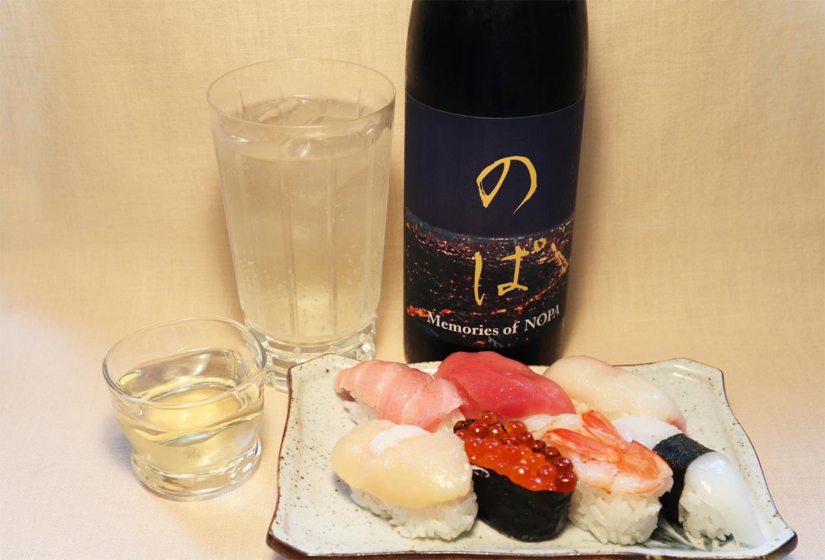 のぱ 純米酒