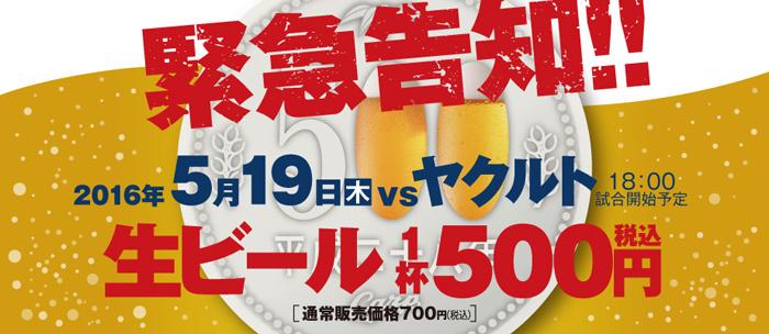 5月19日(木)ヤクルト戦「生ビール1杯500円」