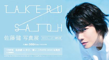 『佐藤健写真展2019』全国5ヶ所のhmv museumで開催 NHK連続テレビ小説『半分、青い。』の貴重なカットも展示