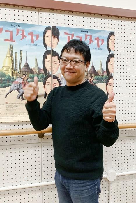『アユタヤ』作・演出の土田英生。