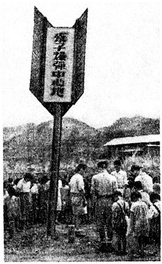 毎日新聞長崎版 昭和22年8月9日付より