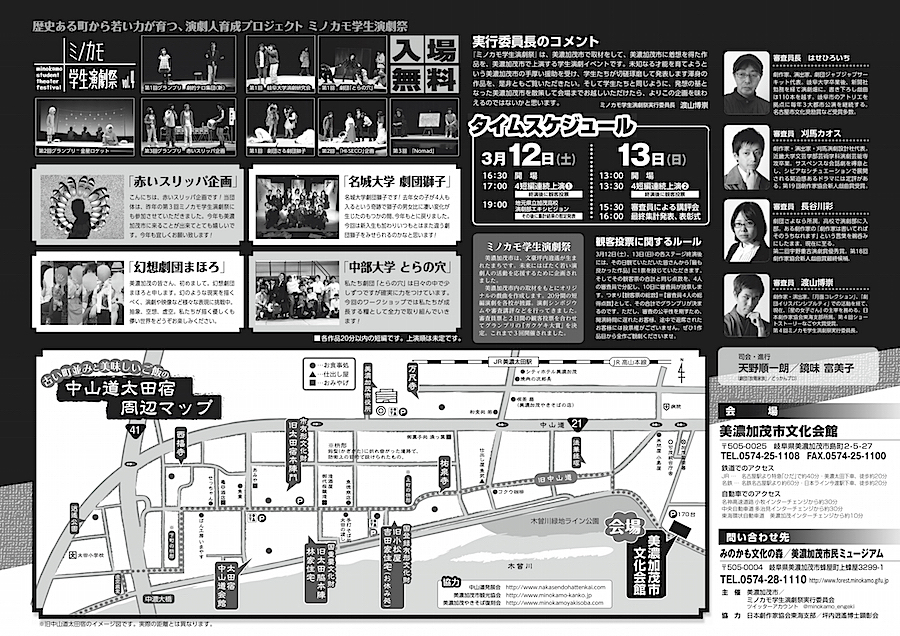 『ミノカモ学生演劇祭 VOL.4』チラシ中面