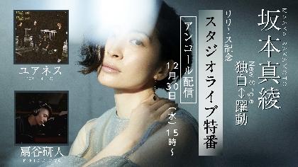 坂本真綾 映画『FG0 キャメロット』主題歌シングル『独白↔躍動』スタジオライブ特番のアンコール配信決定