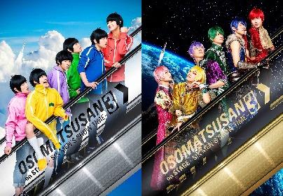 舞台『おそ松さん』第3弾のテレビ初放送が決定 6つ子とF6、喜劇『おそ松さん』のキャストも集合