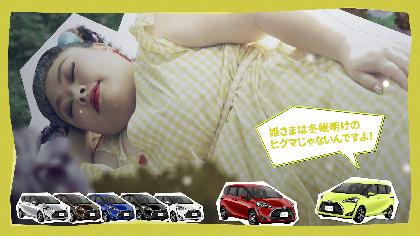 古川慎「賑やかすぎて何がなんだか!!」 CV部最新作は、7台の車(CV:古川慎)と眠り姫(CV:渡辺直美)が織りなす不思議なミュージカル