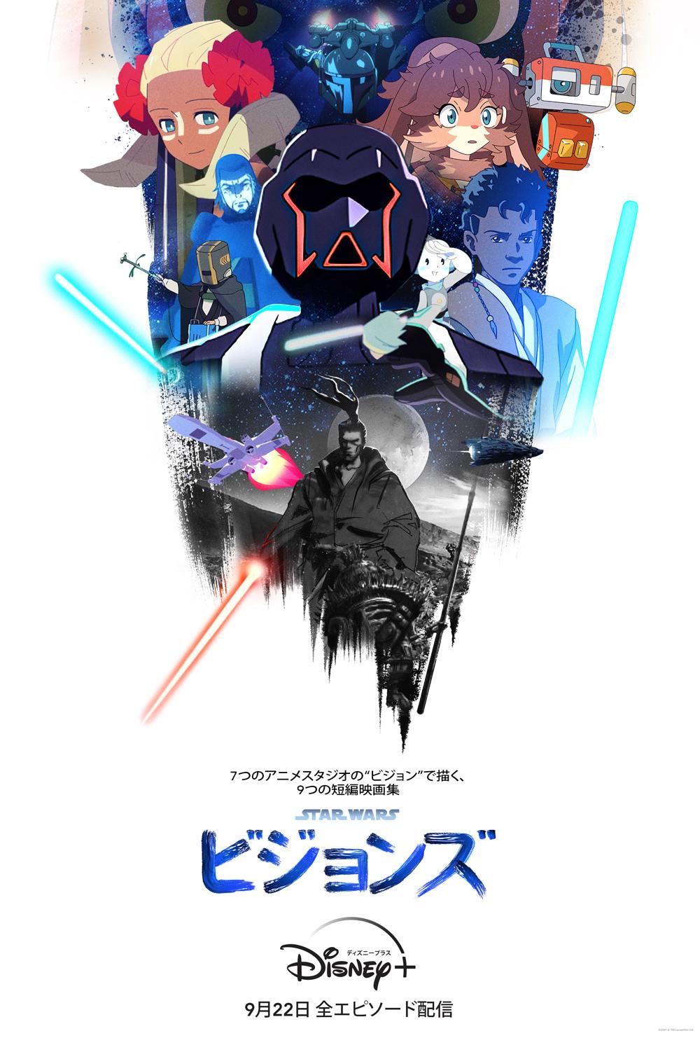『スター・ウォーズ:ビジョンズ』 キービジュアル (C)2020 Disney and its related entities
