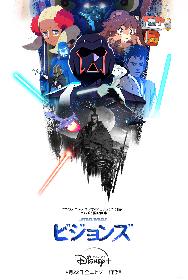 日本のアニメスタジオと『スター・ウォーズ』のコラボ 『スター・ウォーズ:ビジョンズ』のキービジュアルが公開