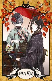 『京都国際マンガ・アニメフェア』で『黒執事』の和風キャラカフェがオープン 徳井青空、水瀬いのり、諏訪彩花らのステージ出演も決定