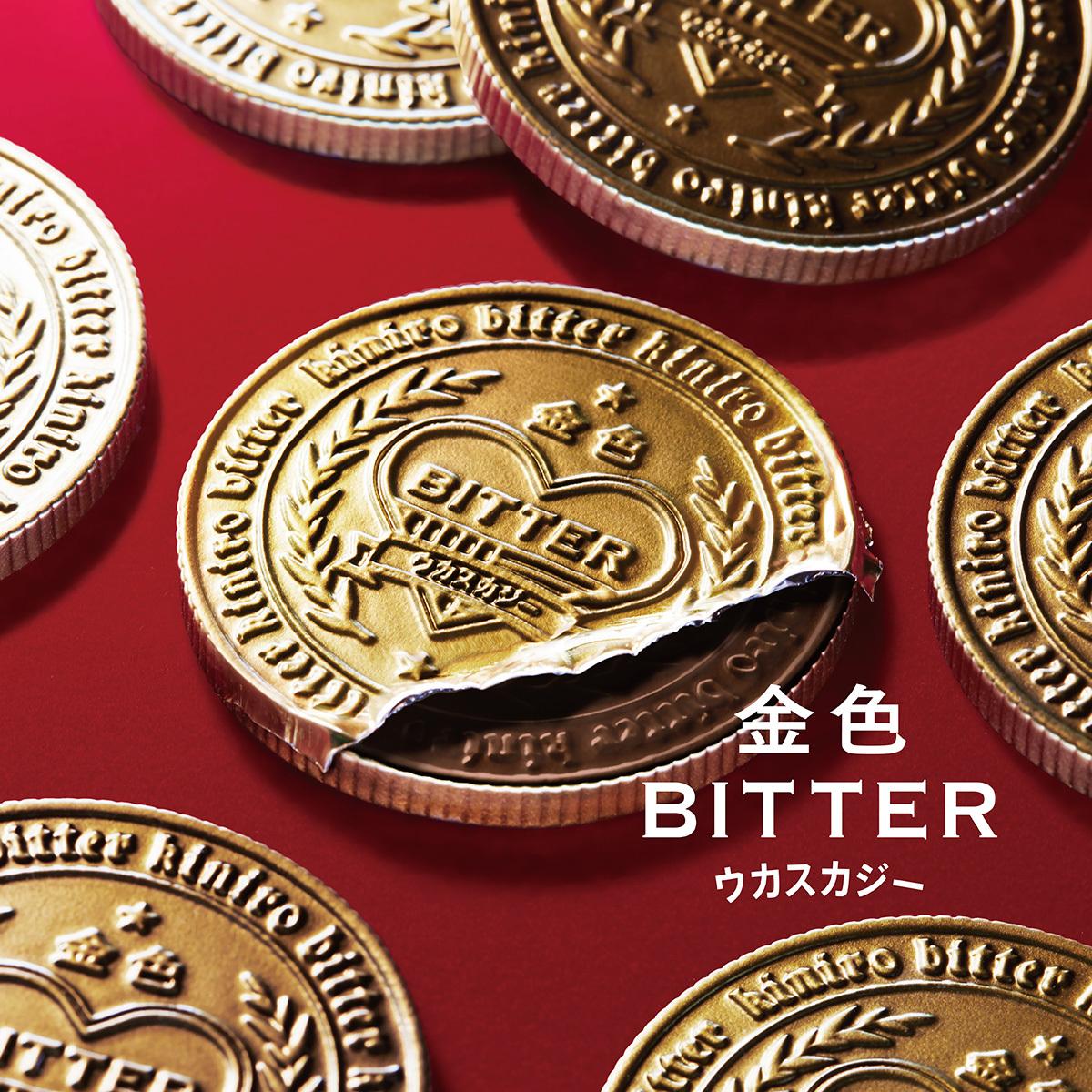 配信限定ミニアルバム『金色 BITTER』