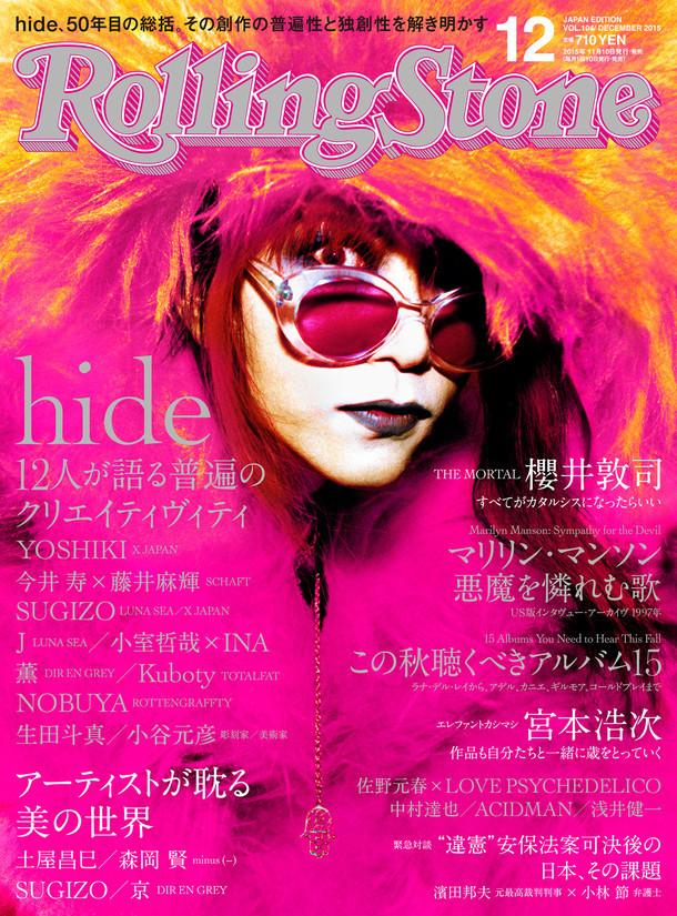 「ローリングストーン日本版」2015年12月号 表紙