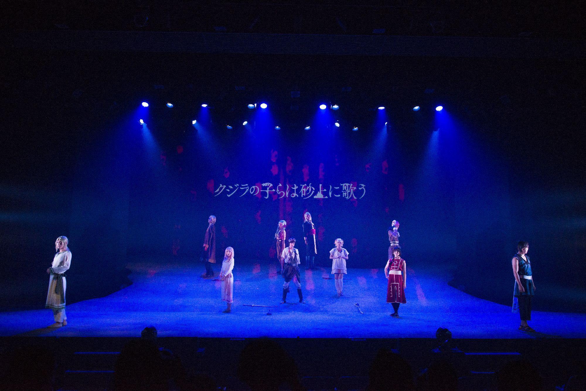 舞台『クジラの子らは砂上に歌う』 ©舞台「クジラの子らは砂上に歌う」公演委員会