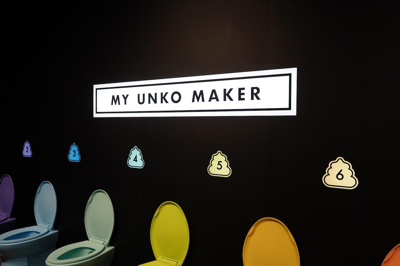 """MY UNKO MAKERで""""マイうんこ""""をゲット!"""
