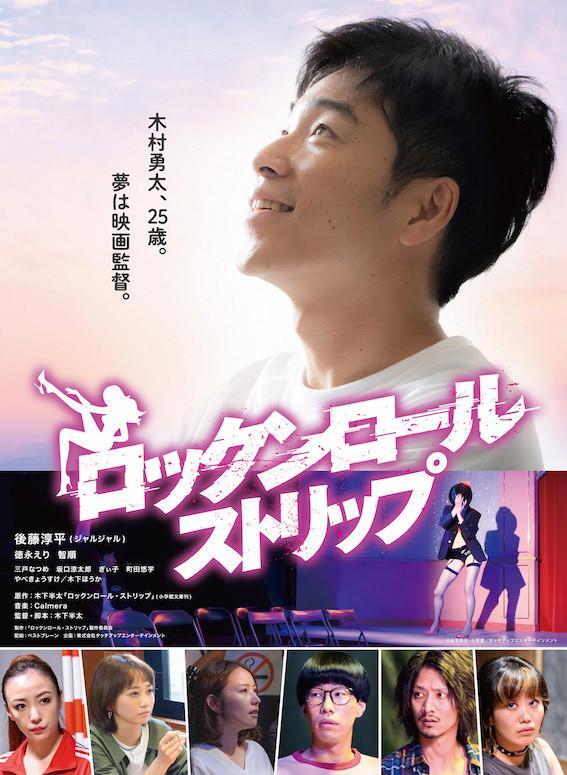 (C)木下半太・小学館/タッチアップエンターテインメント