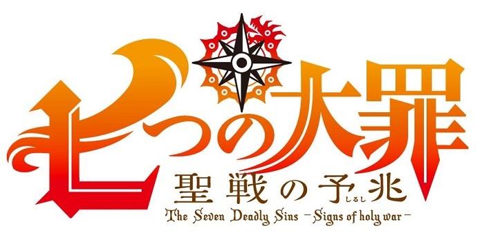 『七つの大罪 聖戦の予兆』ロゴダクション