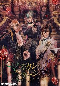 劇団シャイニング from うたの☆プリンスさまっ♪ の舞台化第2弾、『マスカレイドミラージュ』がテレビ初放送
