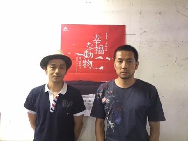 温泉ドラゴン公演『幸福な動物』──劇作家・原田ゆうと演出家・シライケイタに聞く