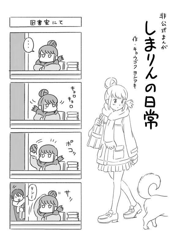 京極義昭(監督) (C)あfろ・芳文社/野外活動委員会