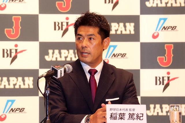 侍ジャパンの全24選手を発表する、稲葉篤紀監督