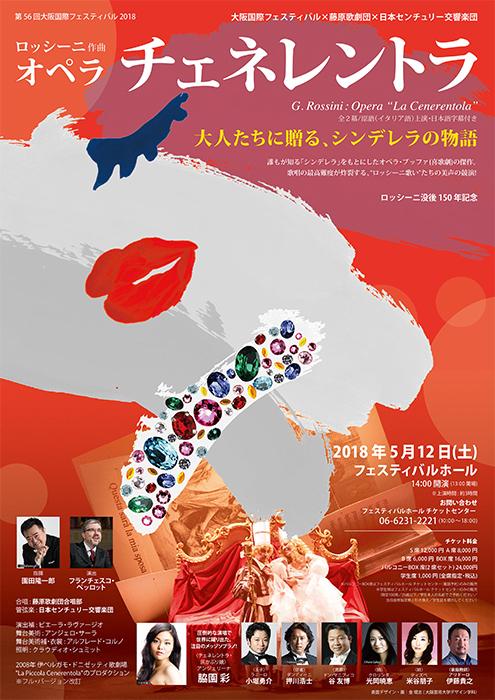大阪芸術大学デザイン学科在学生の金珉志(キム・ミンジ)さんが制作した、「チェネレントラ」フェスティバルホール公演のチラシデザイン