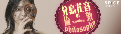 『分島花音の倫敦philosophy』 第五章 ニューシングル制作秘話と見つめ直した音楽スタイル