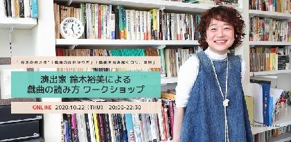 演出家・鈴木裕美による『戯曲の読み方オンラインワークショップ』の開催が決定