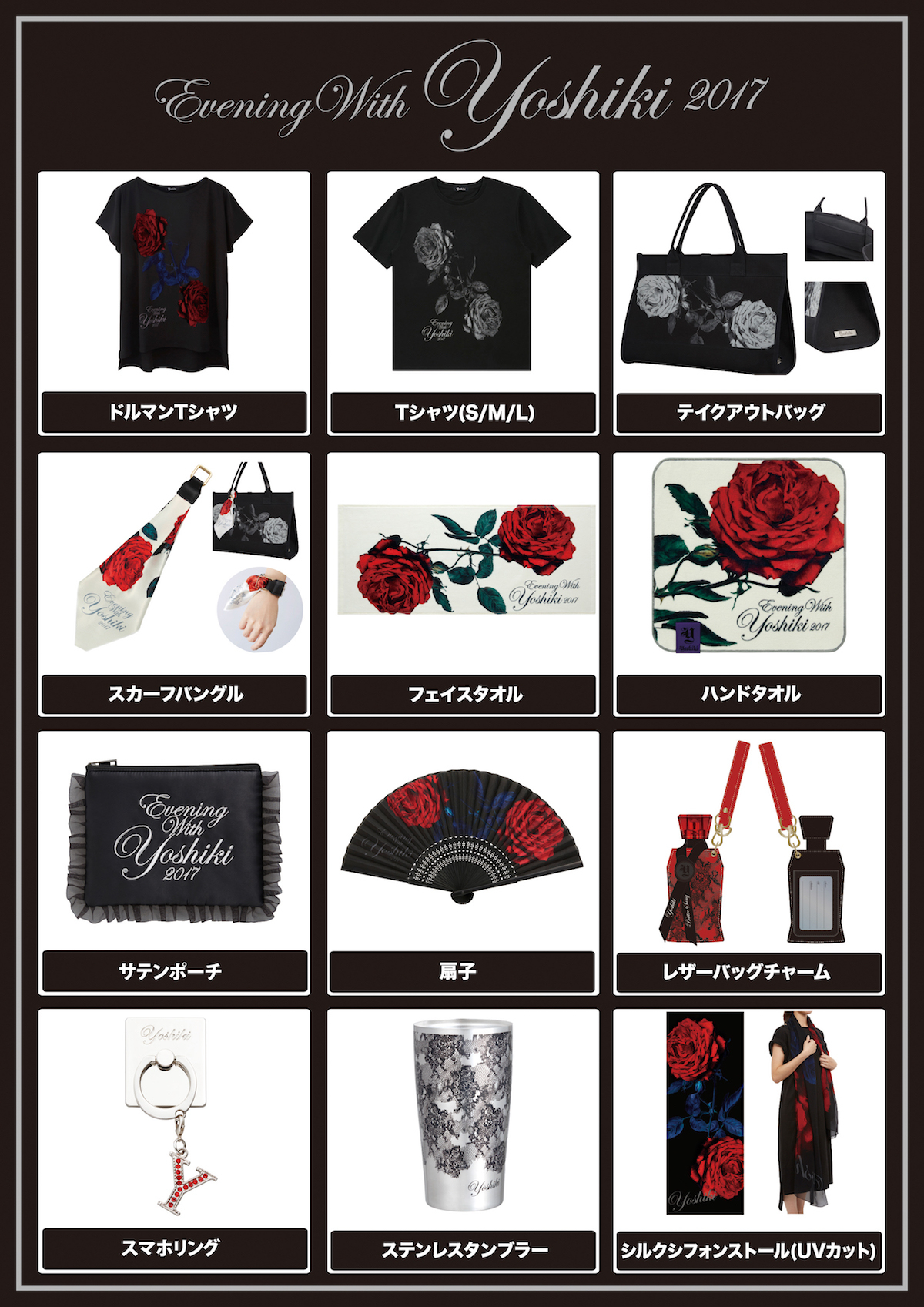 EVENING WITH YOSHIKI GOODS