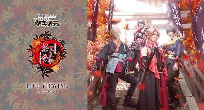 2.5次元ダンスライブ「ツキウタ。」ステージ 第六幕『紅縁』 「黒の章」と「赤の章」の各千秋楽公演を映画館で生中継