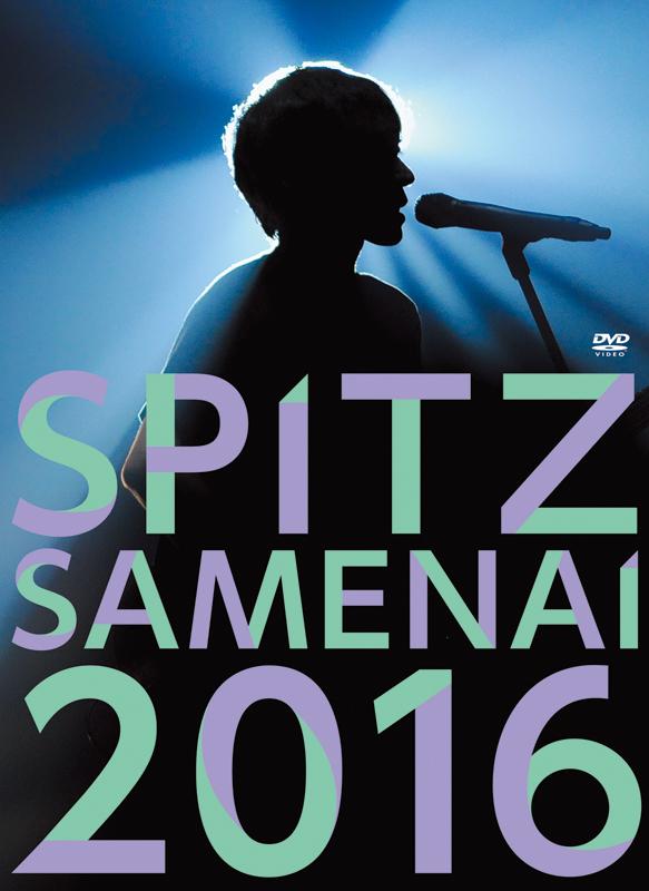 "『SPITZ JAMBOREE TOUR 2016 ""醒 め な い""』DVD・初回限定盤"
